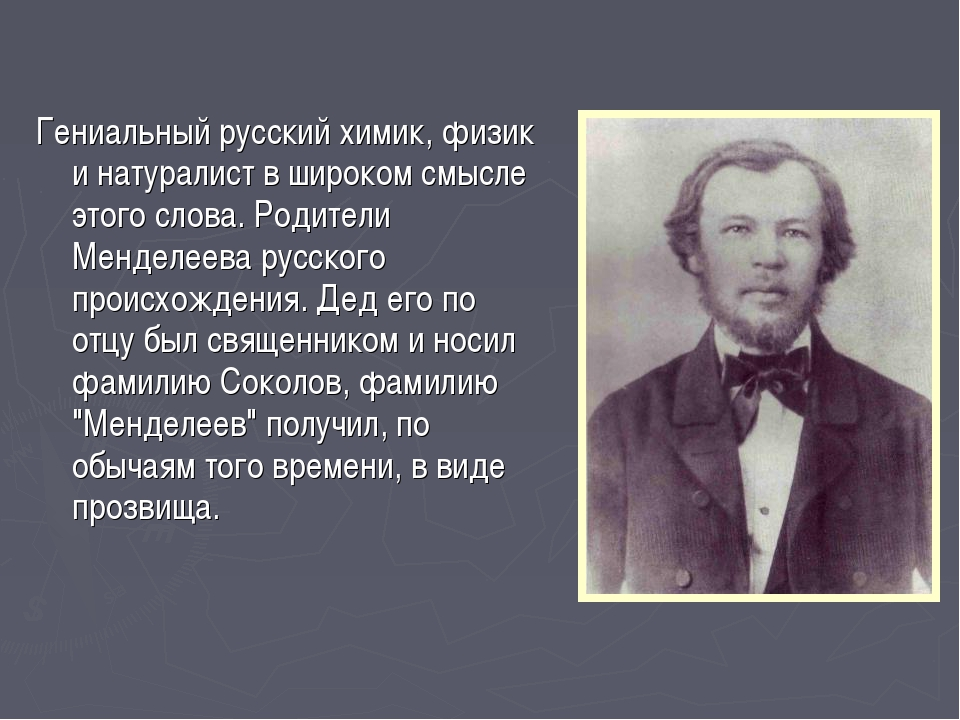 Гениальный русский химик, физик и натуралист в широком смысле этого слова. Ро...