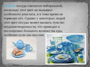 Голубаяпосуда считается нейтральной, поскольку этот цвет не вызывает особенн