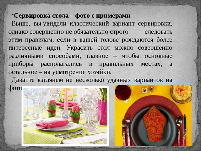 Сервировка стола – фото с примерами Выше, выувидели классический вариант сер...