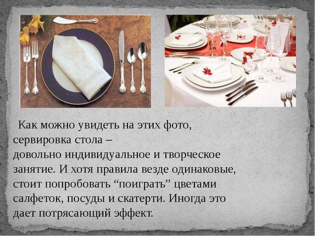 Как можно увидеть на этих фото, сервировка стола – довольноиндивидуальноеи...
