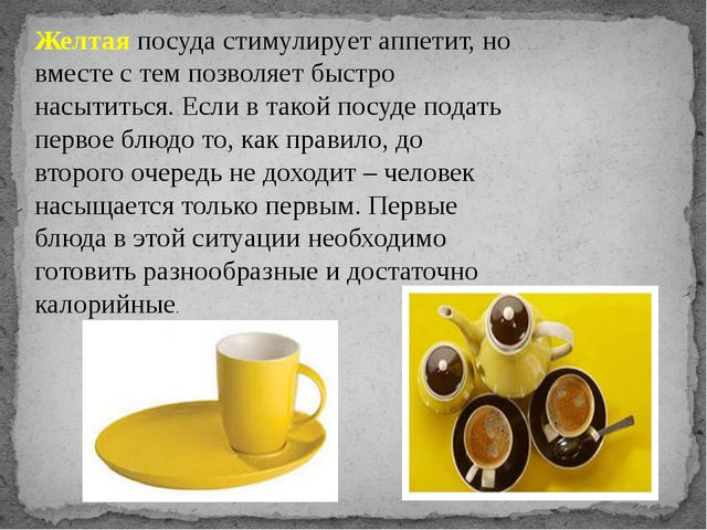 Желтаяпосуда стимулирует аппетит, но вместе с тем позволяет быстро насытитьс...