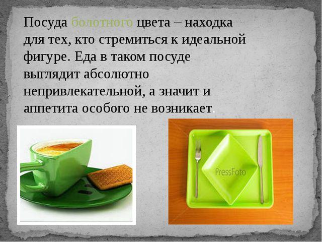 Посудаболотногоцвета – находка для тех, кто стремиться к идеальной фигуре....