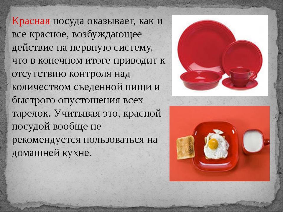 Краснаяпосуда оказывает, как и все красное, возбуждающее действие на нервную...