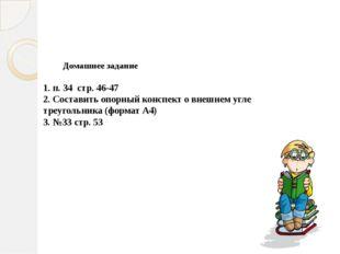 Домашнее задание 1. п. 34 стр. 46-47 2. Составить опорный конспект о внешнем