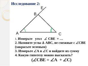 Измерьте угол  СВЕ = … Назовите углы  АВС, не смежные c СВЕ (закрасьте зе