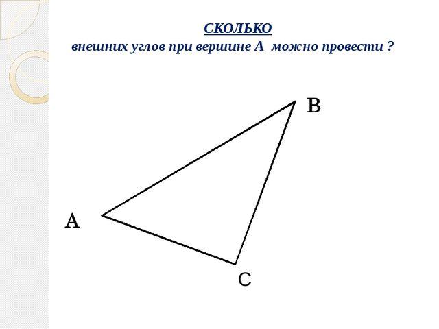СКОЛЬКО внешних углов при вершине А можно провести ? С