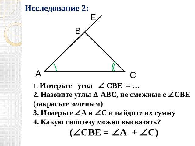 Измерьте угол  СВЕ = … Назовите углы  АВС, не смежные c СВЕ (закрасьте зе...