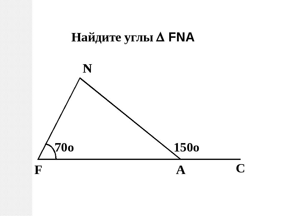Найдите углы  FNA А F С N 70о 150о