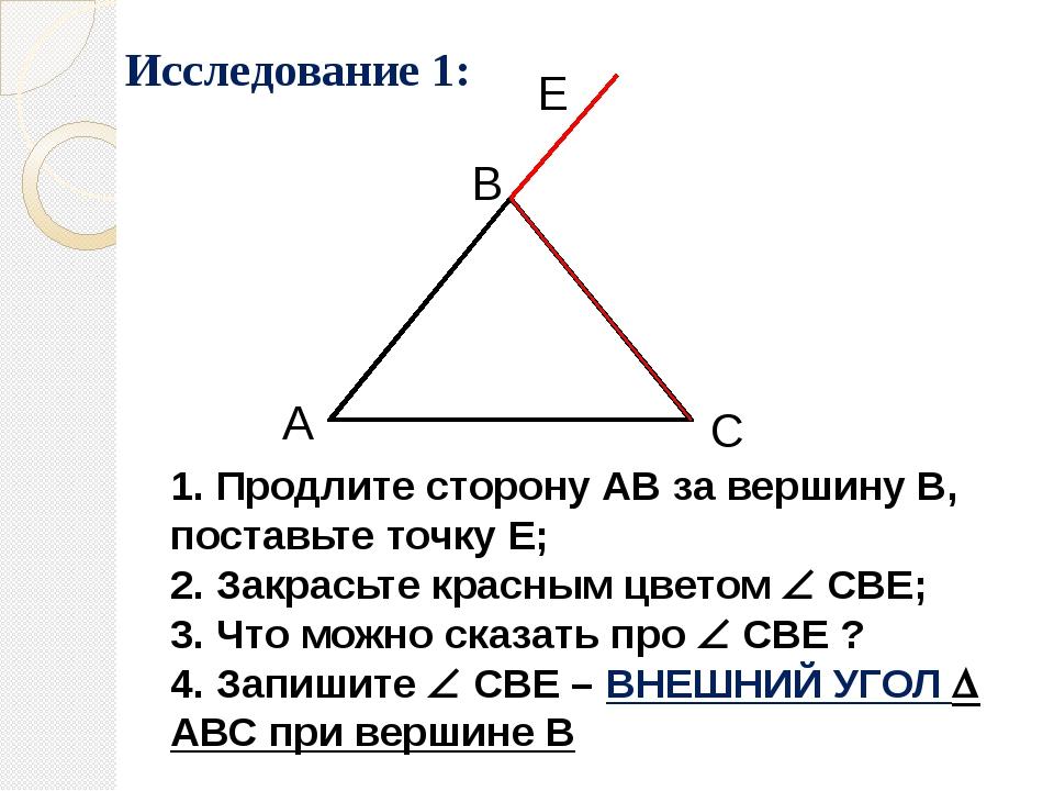 1. Продлите сторону АВ за вершину В, поставьте точку Е; 2. Закрасьте красным...