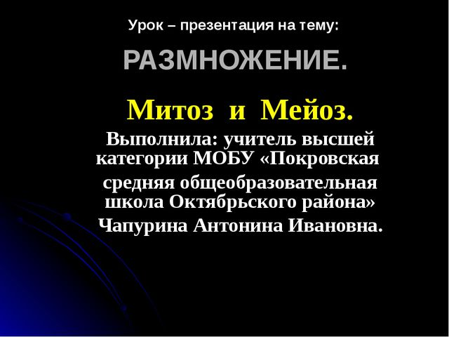 РАЗМНОЖЕНИЕ. Митоз и Мейоз. Выполнила: учитель высшей категории МОБУ «Покровс...