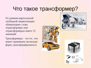 Что такое трансформер? По данным виртуальной свободной энциклопедии «Википеди