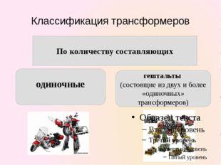 Классификация трансформеров По количеству составляющих одиночные гештальты (с
