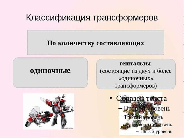 Классификация трансформеров По количеству составляющих одиночные гештальты (с...