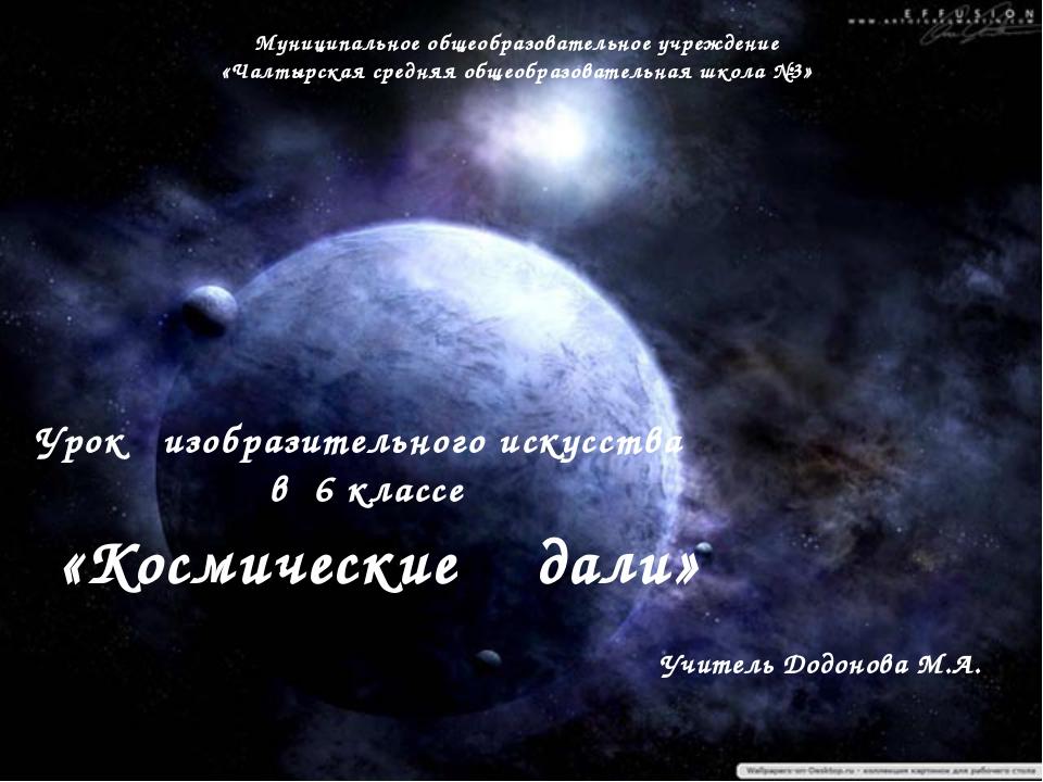 Муниципальное общеобразовательное учреждение «Чалтырская средняя общеобразова...