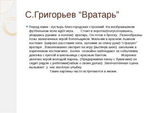 """С.Григорьев """"Вратарь"""" Перед нами - пустырь близ городских строений. На вообра"""