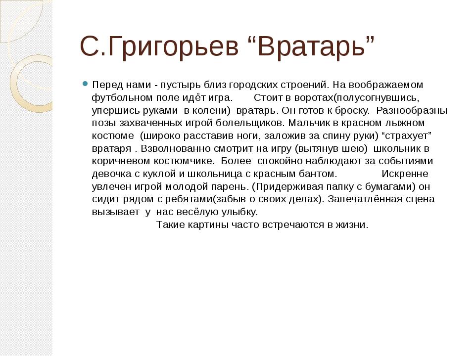 """С.Григорьев """"Вратарь"""" Перед нами - пустырь близ городских строений. На вообра..."""