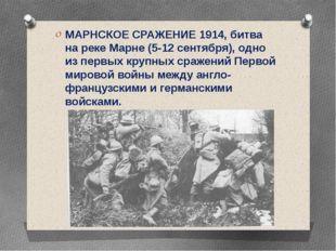 МАРНСКОЕ СРАЖЕНИЕ 1914, битва на реке Марне (5-12 сентября), одно из первых к