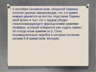 3 сентября Галлиени (ком. обороной Парижа) получил данные авиаразведки, что 1