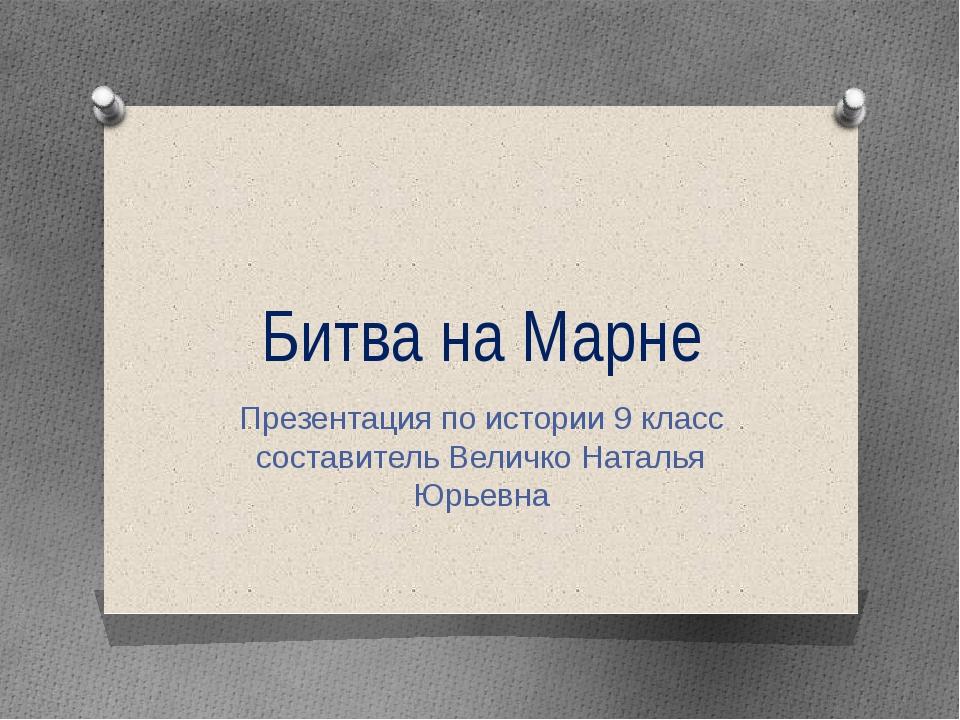 Битва на Марне Презентация по истории 9 класс составитель Величко Наталья Юрь...