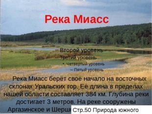 Река Миасс Река Миасс берёт своё начало на восточных склонах Уральских гор. Е