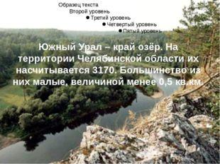 Южный Урал – край озёр. На территории Челябинской области их насчитывается 31