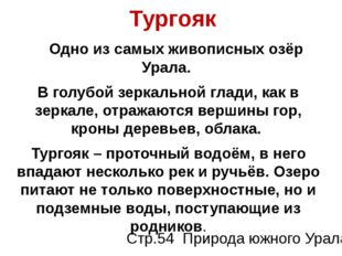 Тургояк Одно из самых живописных озёр Урала. В голубой зеркальной глади, как