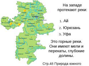 Стр.48 Природа южного Урала На западе протекают реки: 1. Ай 2. Юрюзань 3. Уфа