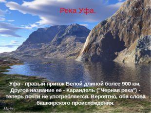 Река Уфа. Уфа - правый приток Белой длиной более 900 км. Другое название ее -