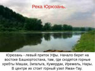 Река Юрюзань. Юрюзань - левый приток Уфы. Начало берет на востоке Башкортоста