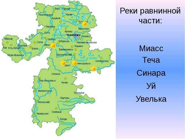 Реки равнинной части: Миасс Теча Синара Уй Увелька