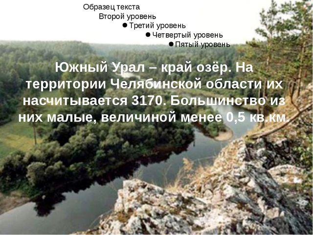 Южный Урал – край озёр. На территории Челябинской области их насчитывается 31...