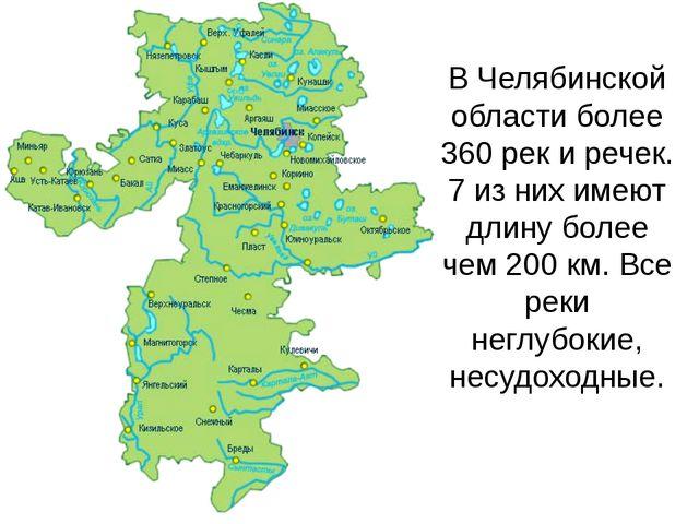 В Челябинской области более 360 рек и речек. 7 из них имеют длину более чем 2...