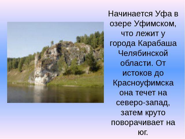 Начинается Уфа в озере Уфимском, что лежит у города Карабаша Челябинской обла...