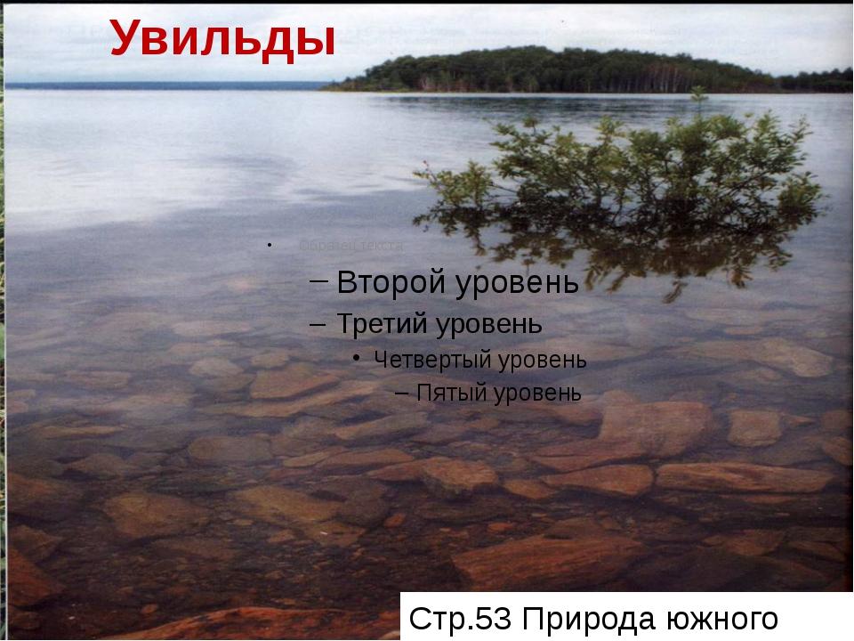 Увильды Стр.53 Природа южного Урала