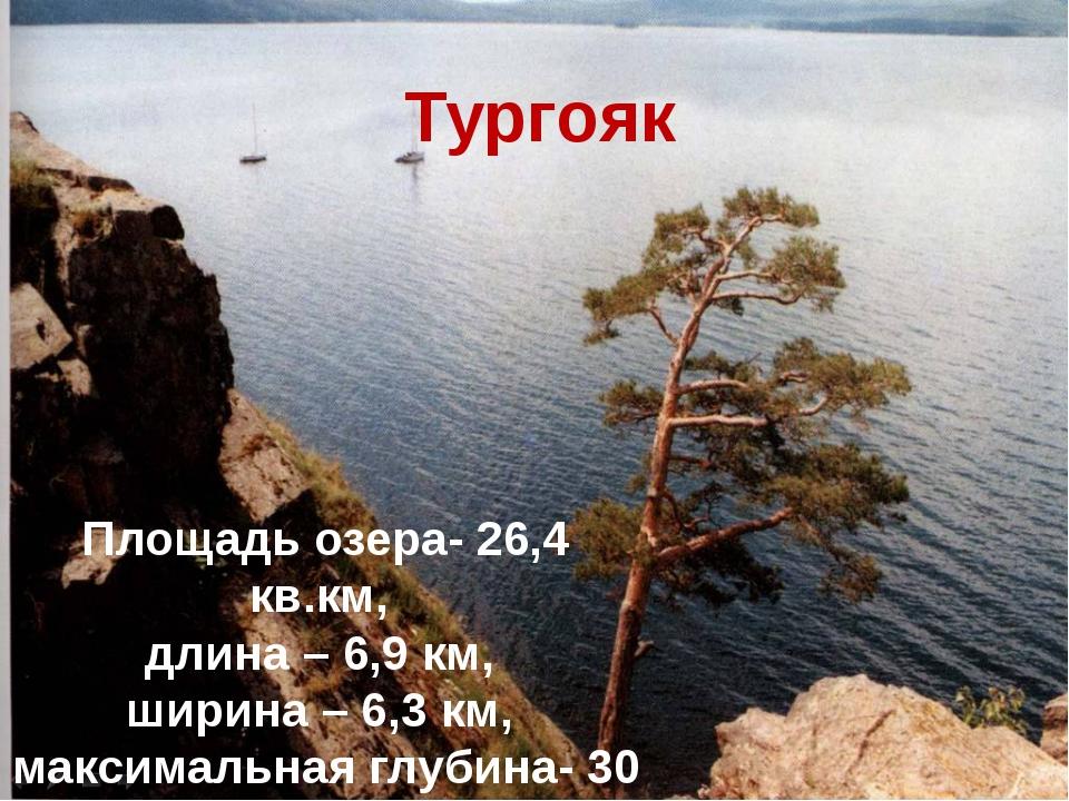 Тургояк Площадь озера- 26,4 кв.км, длина – 6,9 км, ширина – 6,3 км, максималь...
