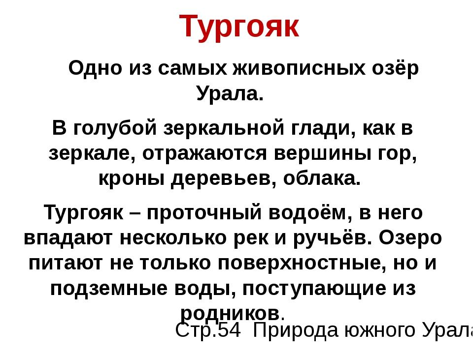 Тургояк Одно из самых живописных озёр Урала. В голубой зеркальной глади, как...