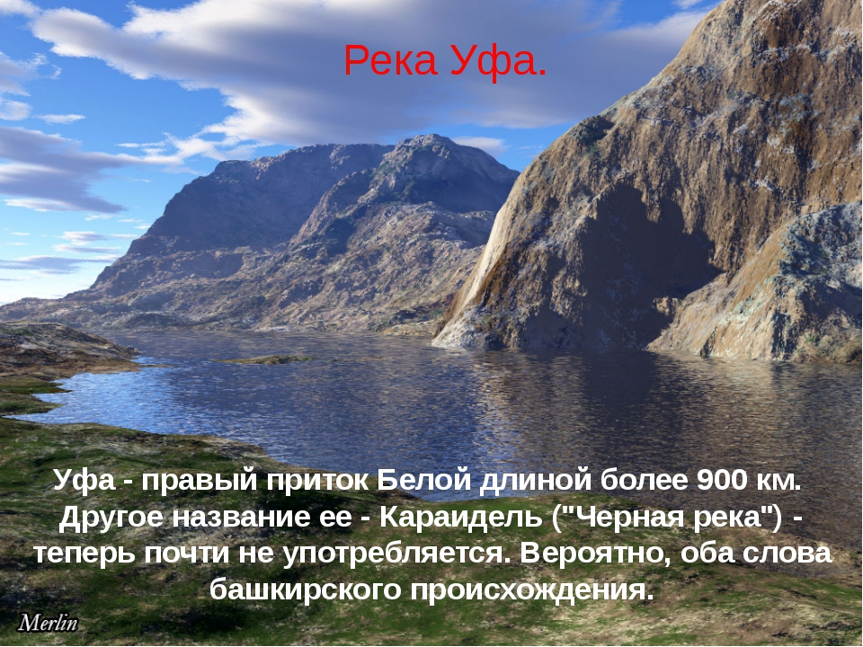 Река Уфа. Уфа - правый приток Белой длиной более 900 км. Другое название ее -...