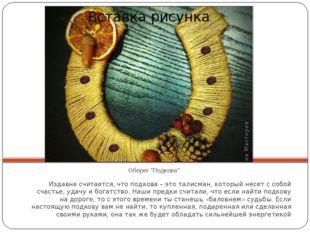 """Оберег """"Подкова"""" Издавна считается, что подкова – это талисман, который несет"""