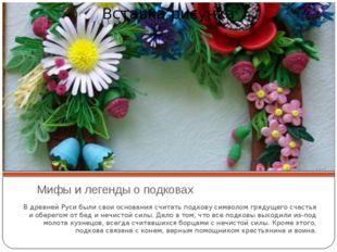 Мифы и легенды о подковах В древней Руси были свои основания считать подкову