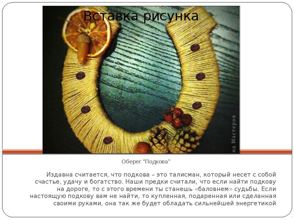 """Оберег """"Подкова"""" Издавна считается, что подкова – это талисман, который несет..."""