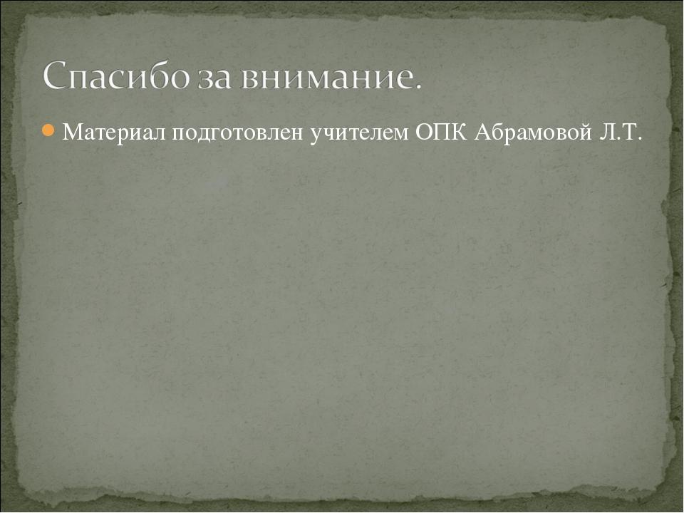 Материал подготовлен учителем ОПК Абрамовой Л.Т.