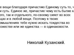 Николай Кузанский. Все вещи благодаря причастию Единому суть то, что они суть
