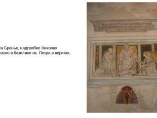 Андреа Бреньо, надгробие Николая Кузанского в базилике св. Петра в веригах, Р