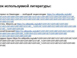 Материал из Википедии — свободной энциклопедии- https://ru.wikipedia.org/wiki