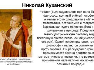 Николай Кузанский теолог (был кардиналом при папе Пии II), философ, крупный у