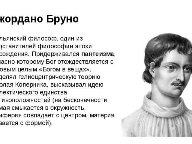 Итальянский философ, один из представителей философии эпохи Возрождения. Прид...
