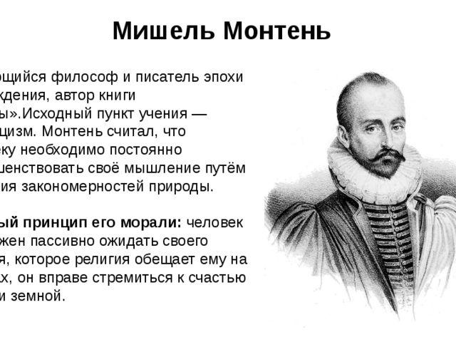 Выдающийся философ и писатель эпохи Возрождения, автор книги «Опыты».Исходный...