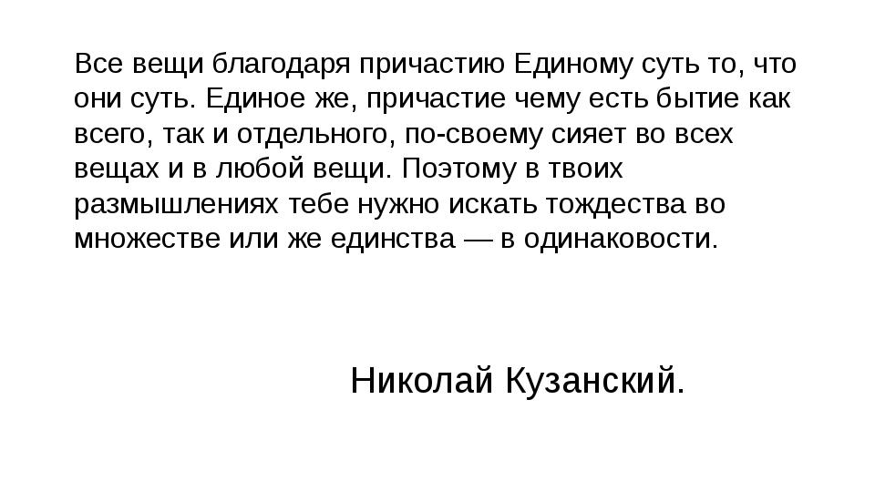 Николай Кузанский. Все вещи благодаря причастию Единому суть то, что они суть...