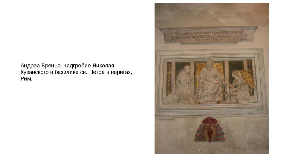 Андреа Бреньо, надгробие Николая Кузанского в базилике св. Петра в веригах, Р...