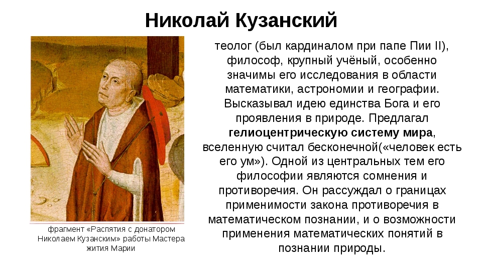 Николай Кузанский теолог (был кардиналом при папе Пии II), философ, крупный у...